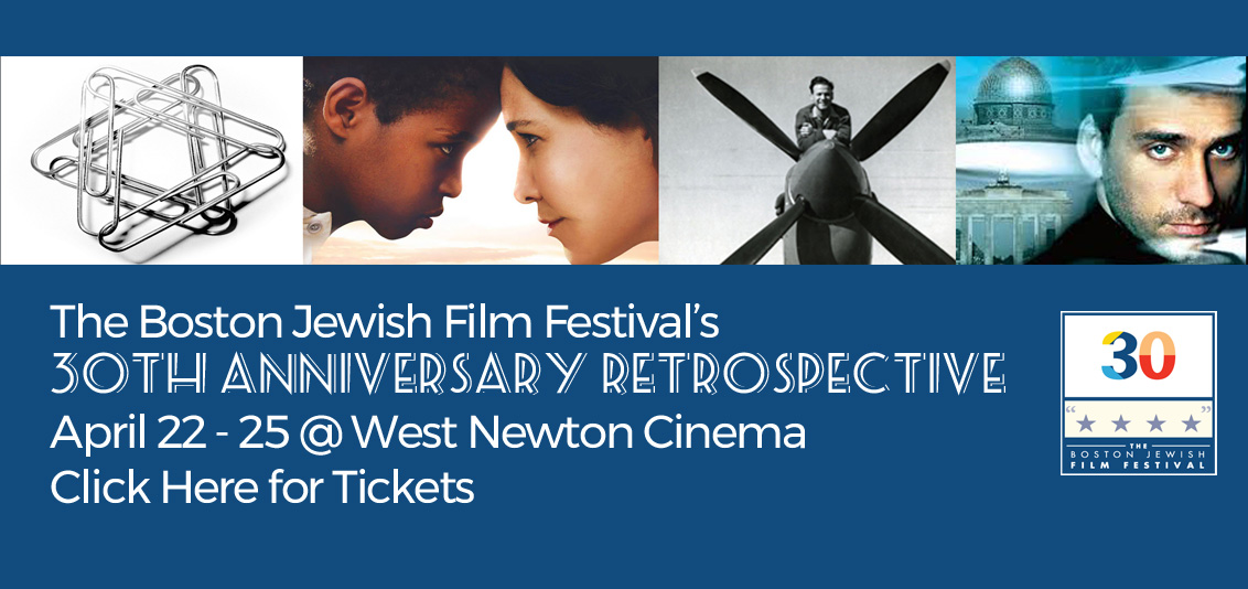 Boston Jewish Film Festival Retrospective